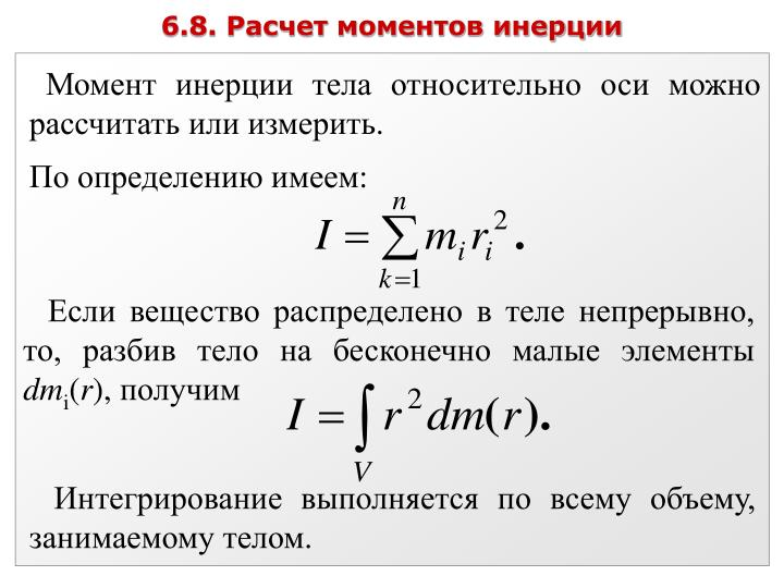6.8. Расчет моментов инерции