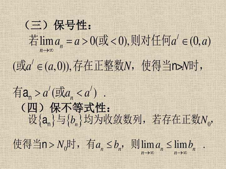 (三)保号性: