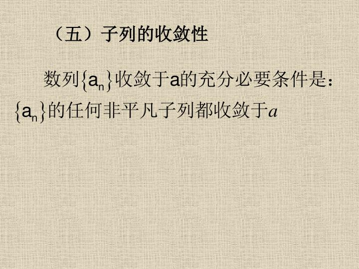 (五)子列的收敛性