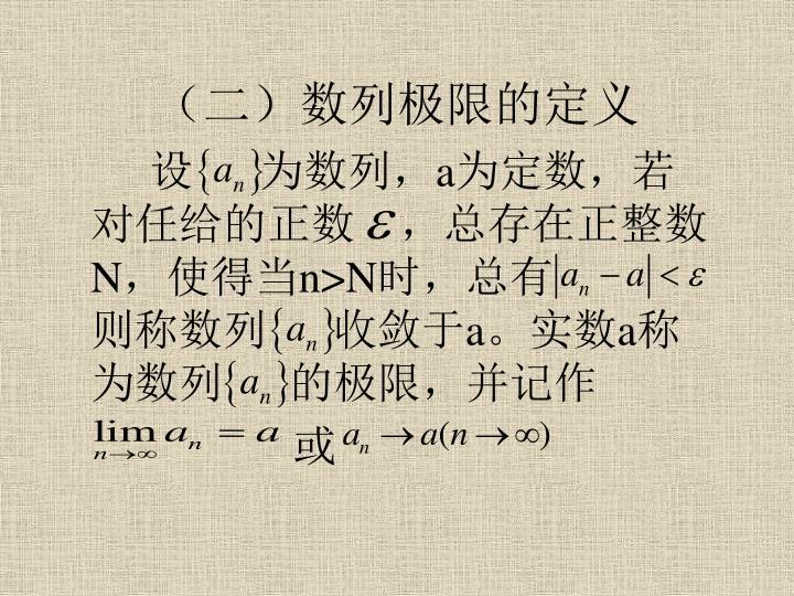 (二)数列极限的定义