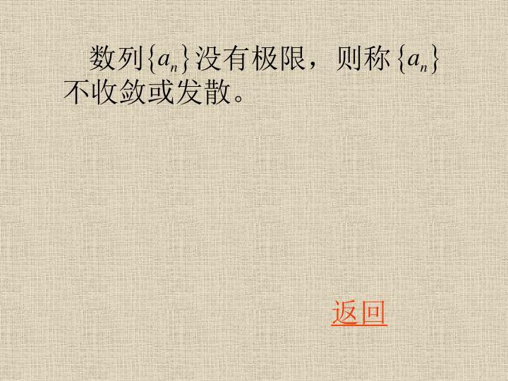 数列       没有极限,则称        不收敛或发散。