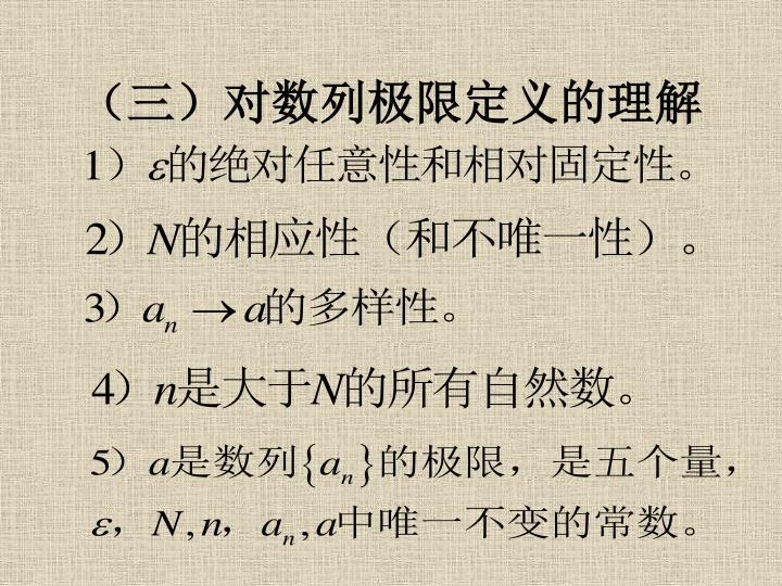(三)对数列极限定义的理解