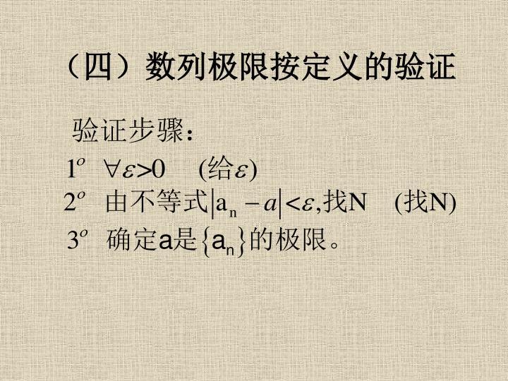 (四)数列极限按定义的验证