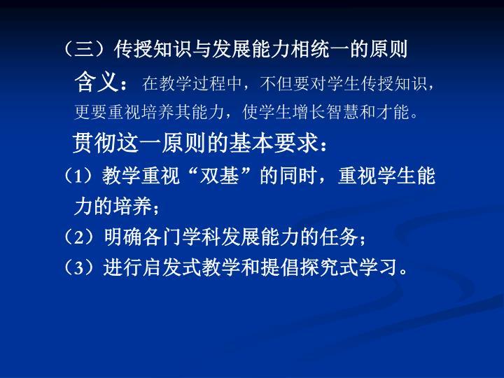 (三)传授知识与发展能力相统一的原则