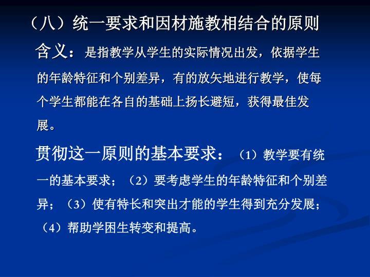 (八)统一要求和因材施教相结合的原则