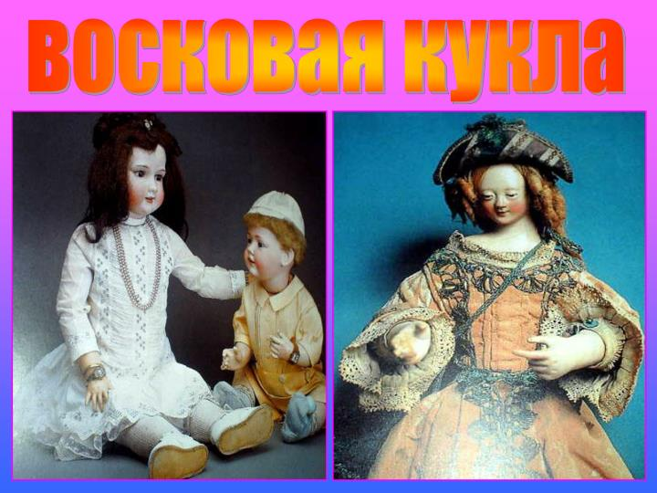 восковая кукла