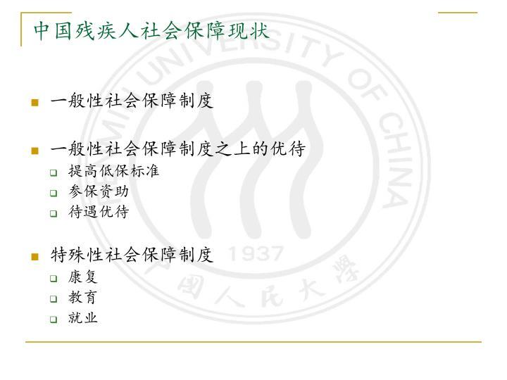 中国残疾人社会保障现状