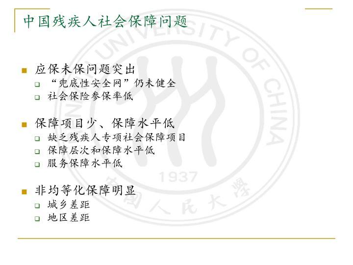 中国残疾人社会保障问题
