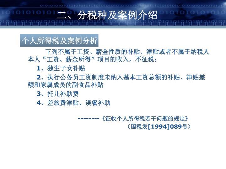 二、分税种及案例介绍