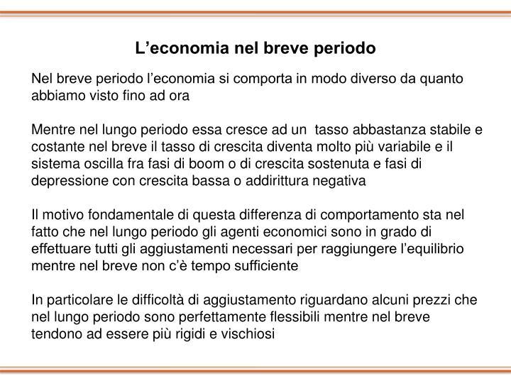 L'economia nel breve periodo