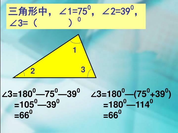 三角形中,∠