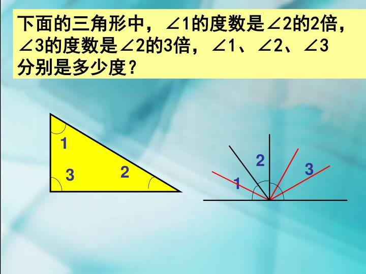 下面的三角形中,∠