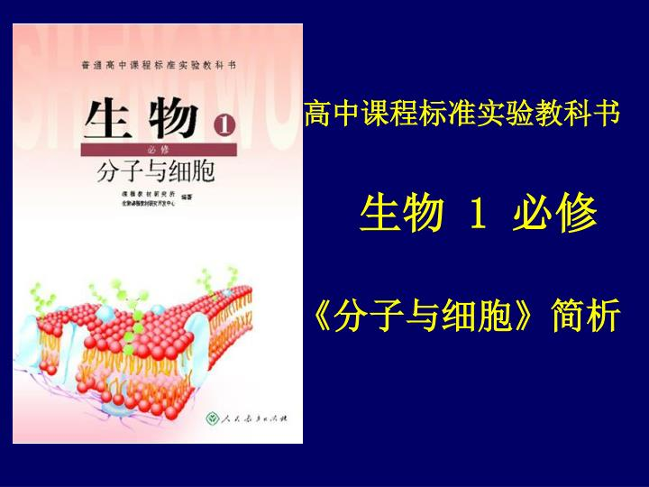 高中课程标准实验教科书