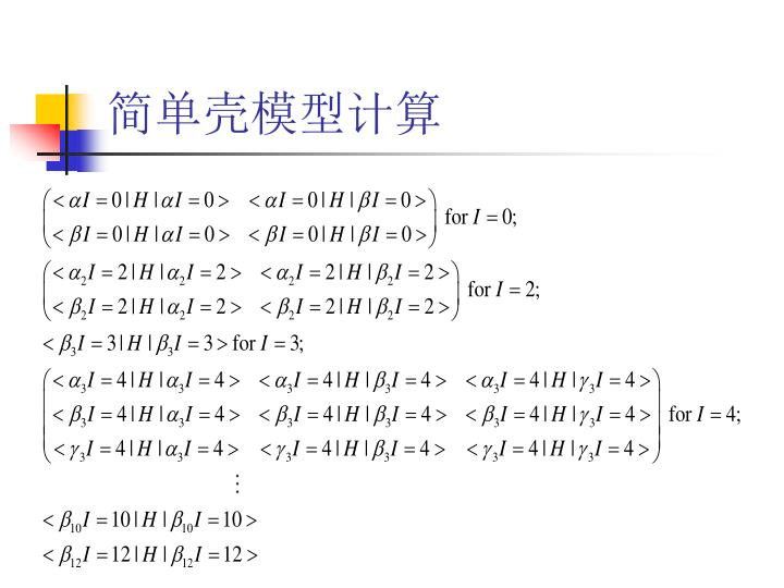 简单壳模型计算