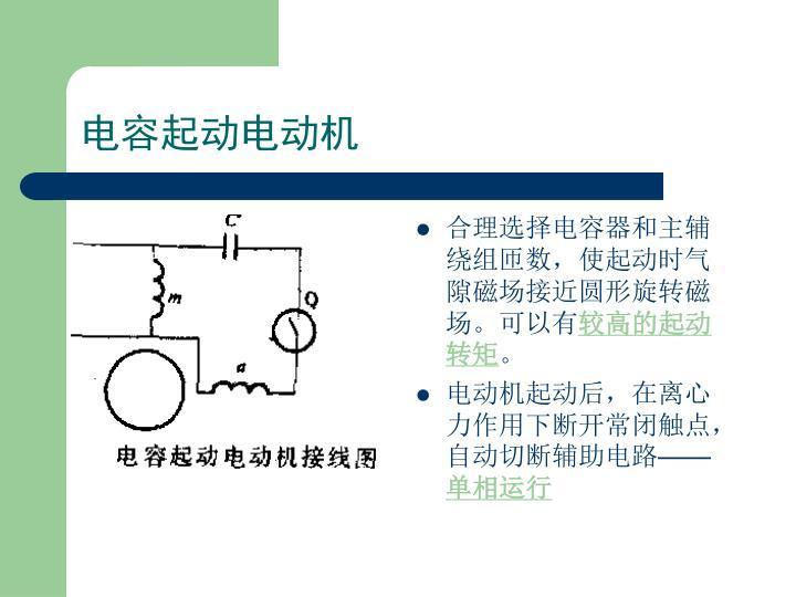 电容起动电动机
