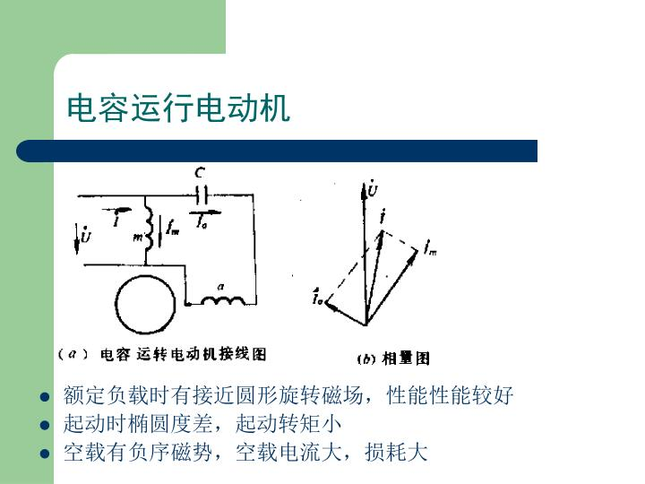 电容运行电动机