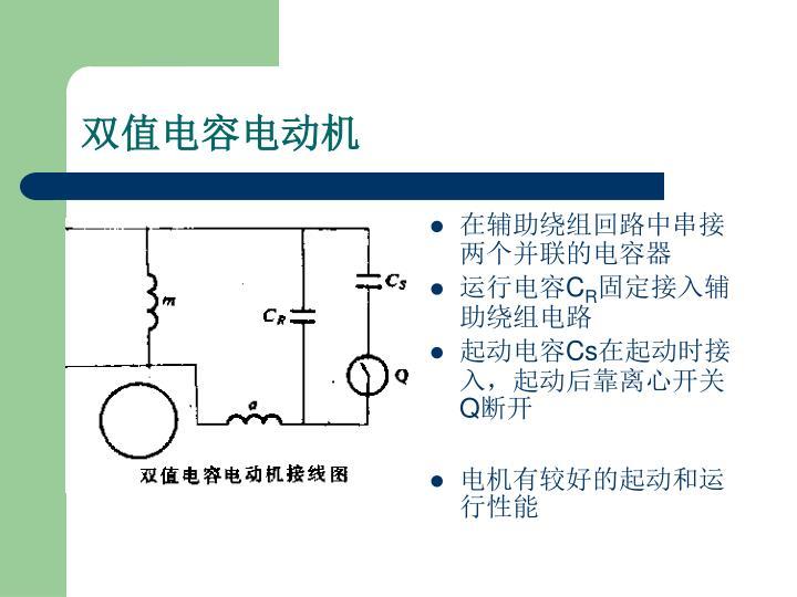 双值电容电动机