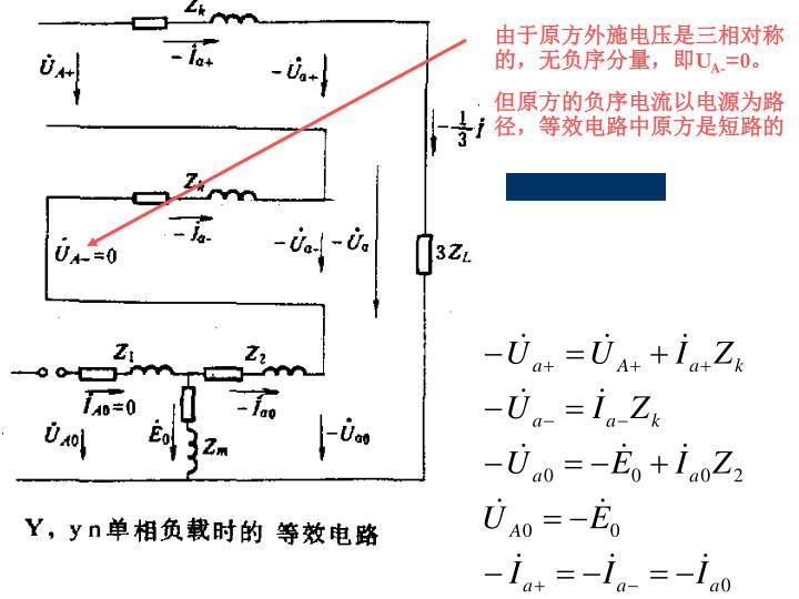 由于原方外施电压是三相对称的,无负序分量,即