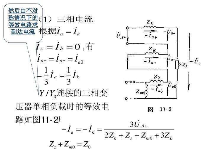 然后由不对称情况下的等效电路求副边电流