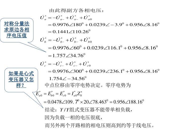 对称分量法求原边各相序电压值