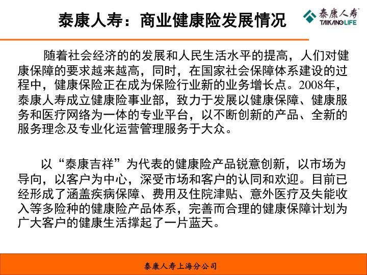 泰康人寿:商业健康险发展情况