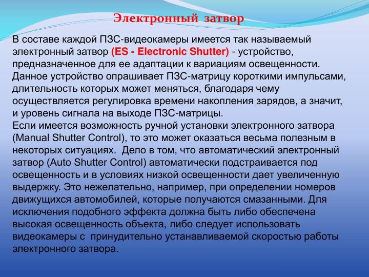 В составе каждой ПЗС-видеокамеры имеется так называемый электронный затвор