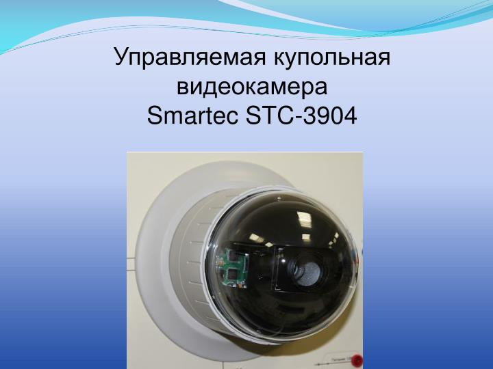 Управляемая купольная видеокамера