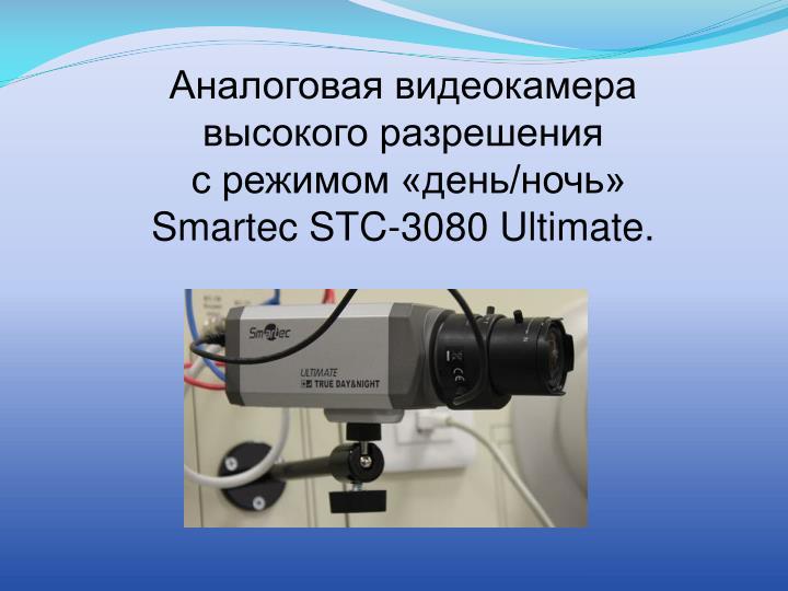 Аналоговая видеокамера