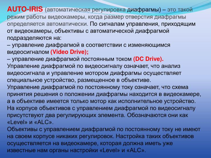 AUTO-IRIS