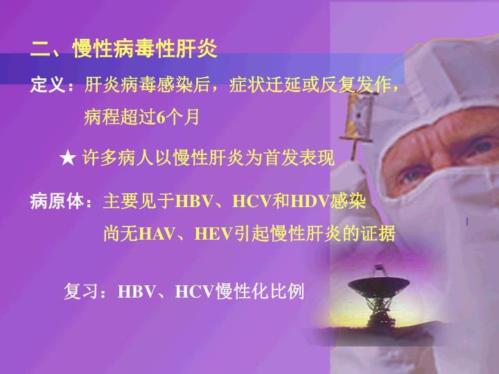 二、慢性病毒性肝炎
