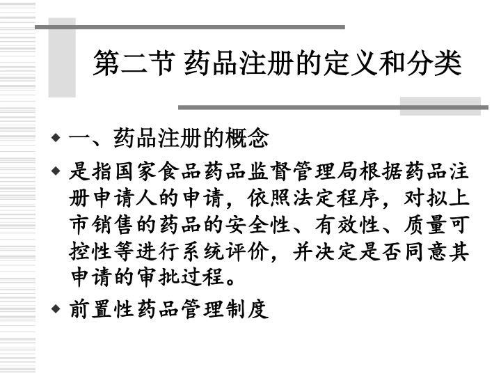 第二节 药品注册的定义和分类