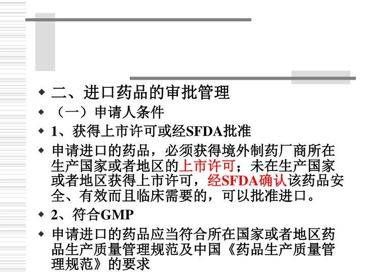 二、进口药品的审批管理