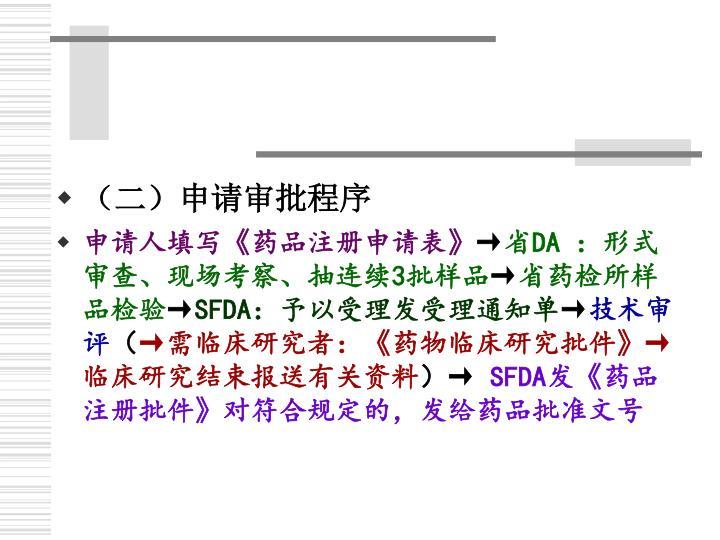 (二)申请审批程序