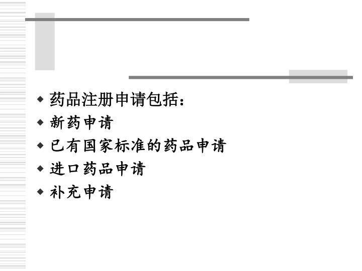 药品注册申请包括: