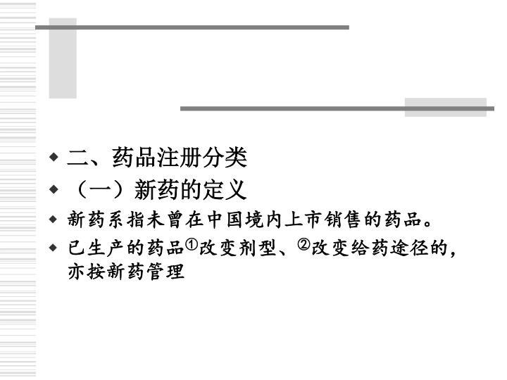 二、药品注册分类