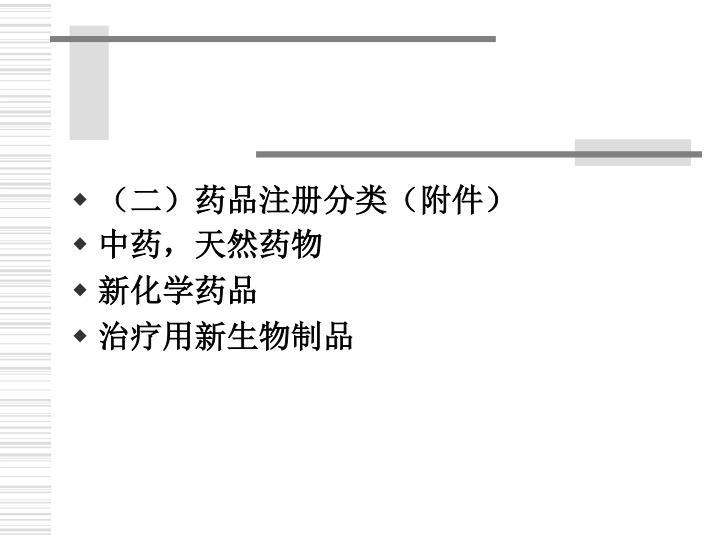 (二)药品注册分类(附件)