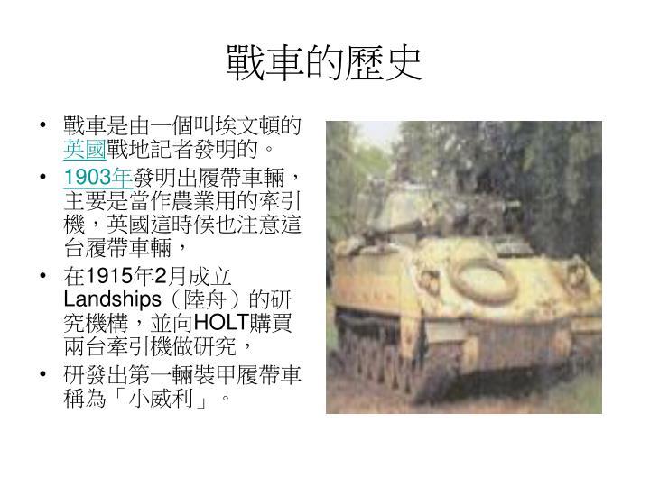 戰車的歷史