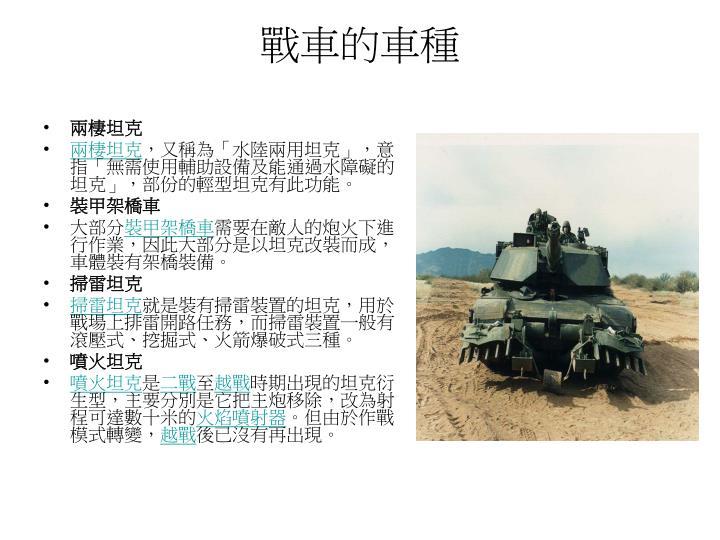 戰車的車種