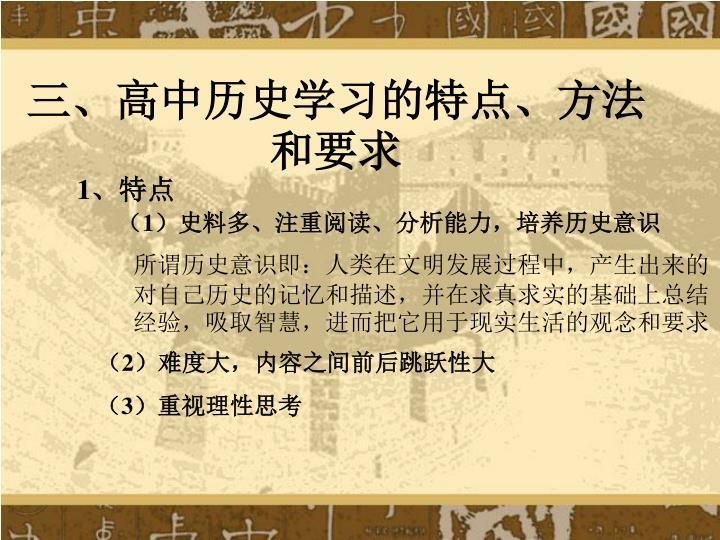 三、高中历史学习的特点、方法和要求