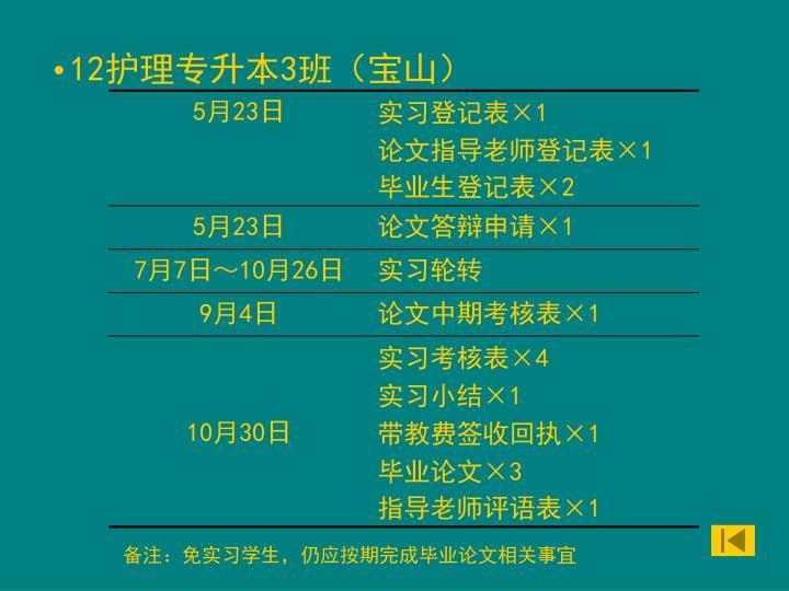 12护理专升本3班(宝山)