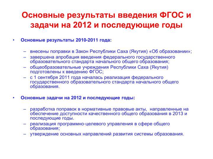 Основные результаты введения ФГОС и задачи на 2012 и последующие годы