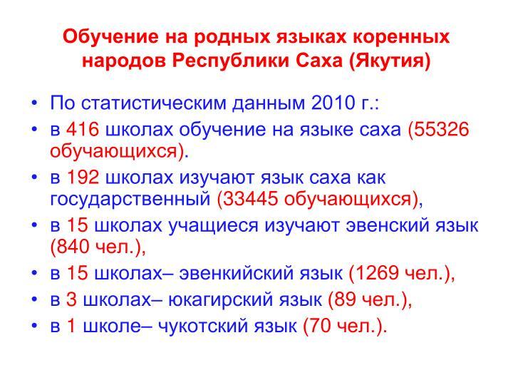 Обучение на родных языках коренных народов Республики Саха (Якутия)