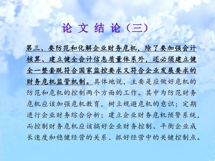 论  文  结  论(三)