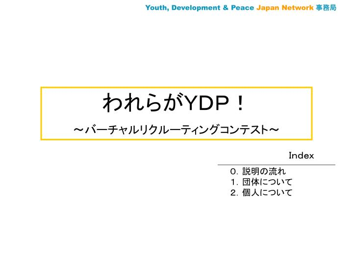 Youth, Development & Peace
