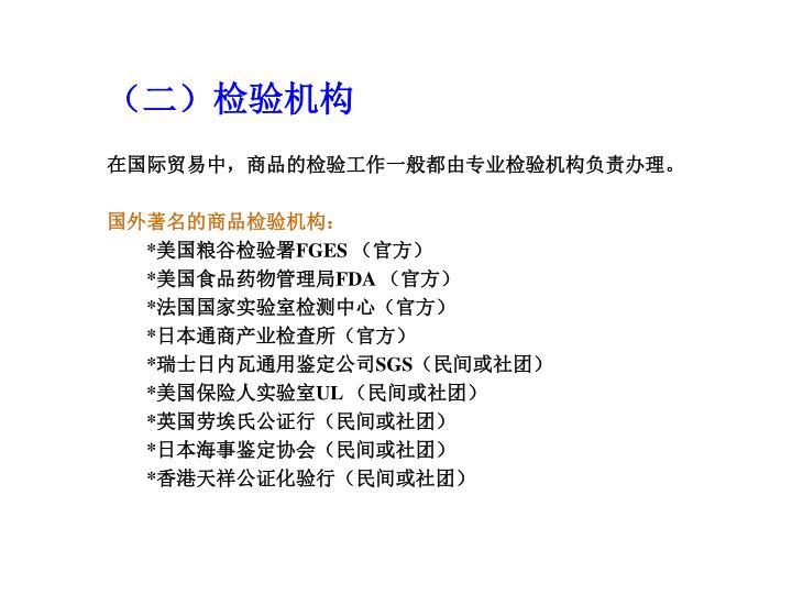 (二)检验机构