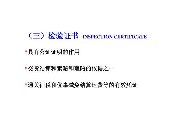 (三)检验证书