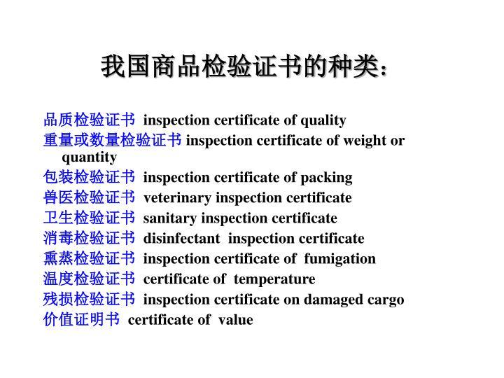 我国商品检验证书的种类