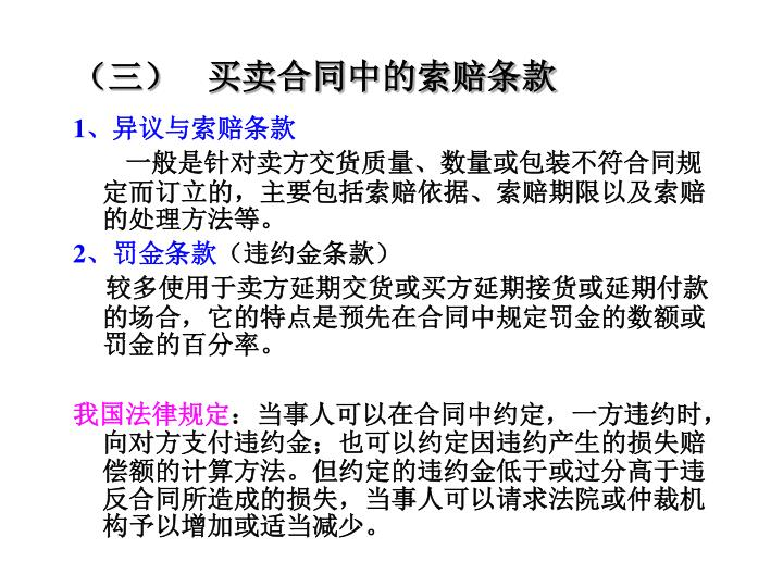 (三)   买卖合同中的索赔条款
