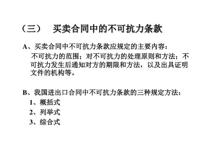 (三)   买卖合同中的不可抗力条款