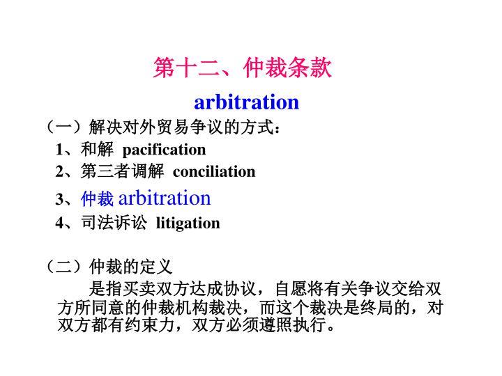 第十二、仲裁条款